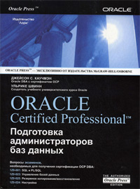 Oracle Certified Professional DBA : подготовка администратора баз данных