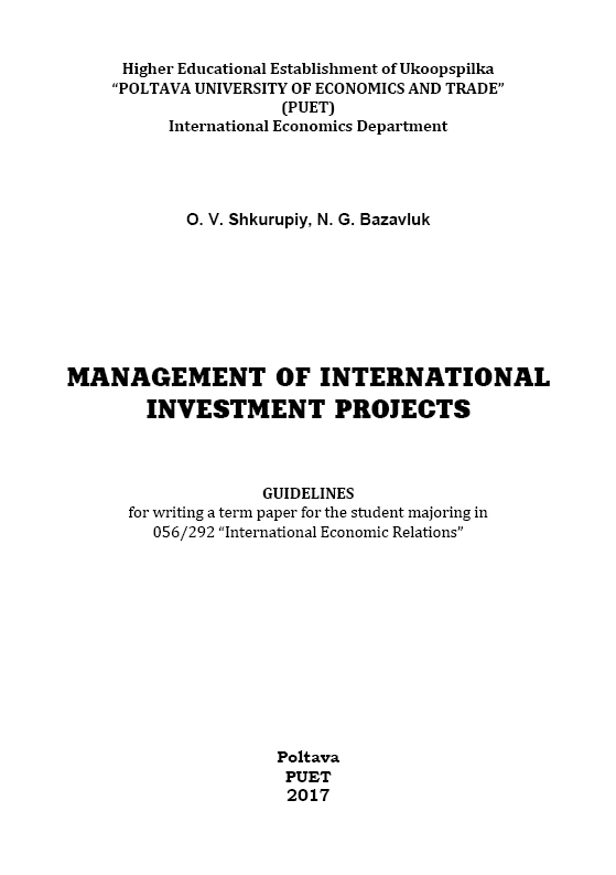 Management of international investment projects