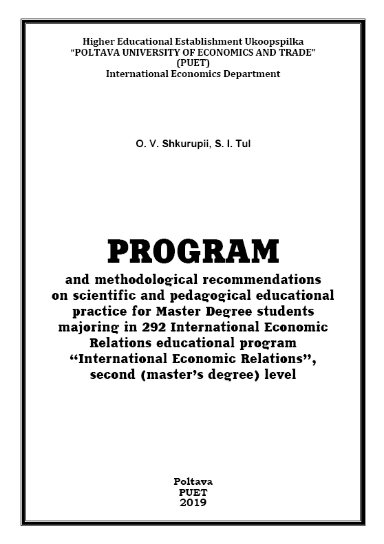 "Program and methodological recommendations on scientific and pedagogical educational practice for Master Degree students majoring in 292 International Economic Relations educational program ""International Economic Relations"", second (master's degree) level"