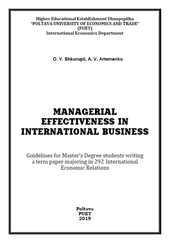 Managerial effectiveness in international business